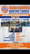 φυλλάδιο camp1