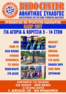 camp 2017 a