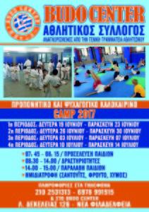 camp 2017 b